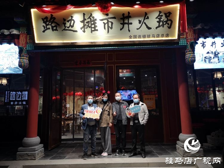 """FM1024美女网红主播""""明哥""""打卡皇家驿站""""路边摊市井火锅"""" 为天中美食代言"""