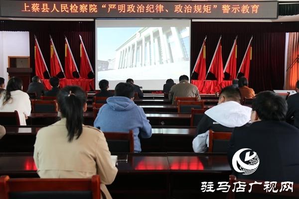 上蔡县人民检察院集中观看廉政警示教育片