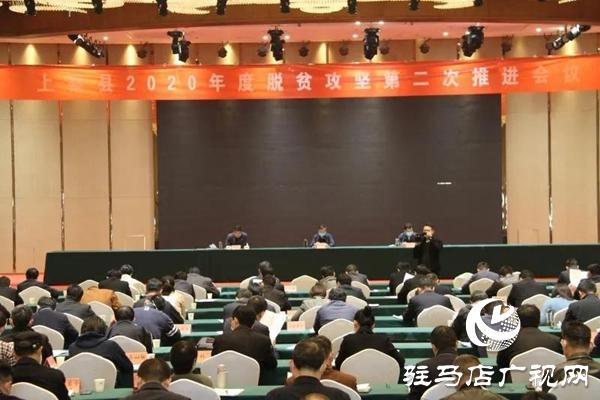 01上蔡县召开2020年度脱贫攻坚第二次推进会议.jpg