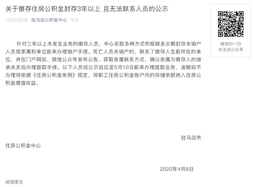 驻马店住房公积金中心发布关于缴存住房公积金封存3年以上 且无法联系人员的公示