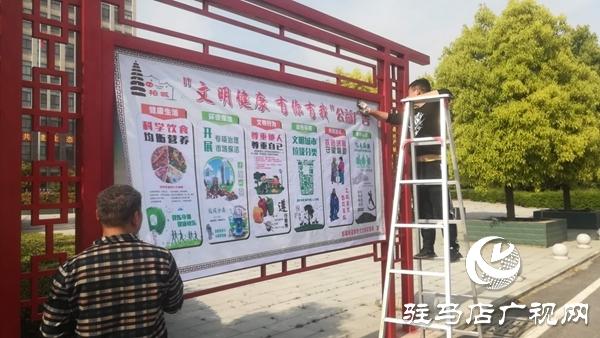 西平县柏城街道:开展公益宣传活动 倡导文明健康习惯