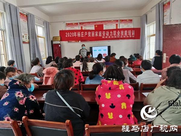 新蔡县杨庄户乡开展贫困家庭劳动力职业技能培训