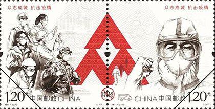 《众志成城 抗击疫情》邮票5月11日发行 共2枚