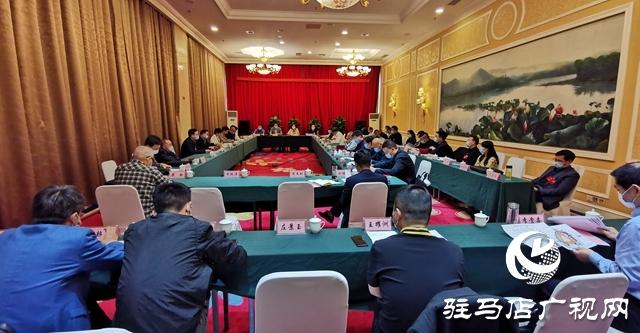 政协第四届驻马店市委员会第五次会议召开委员组会议