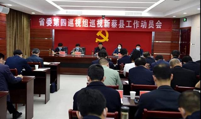 省委第四巡视组 巡视新蔡、汝南、正阳县工作动员会召开