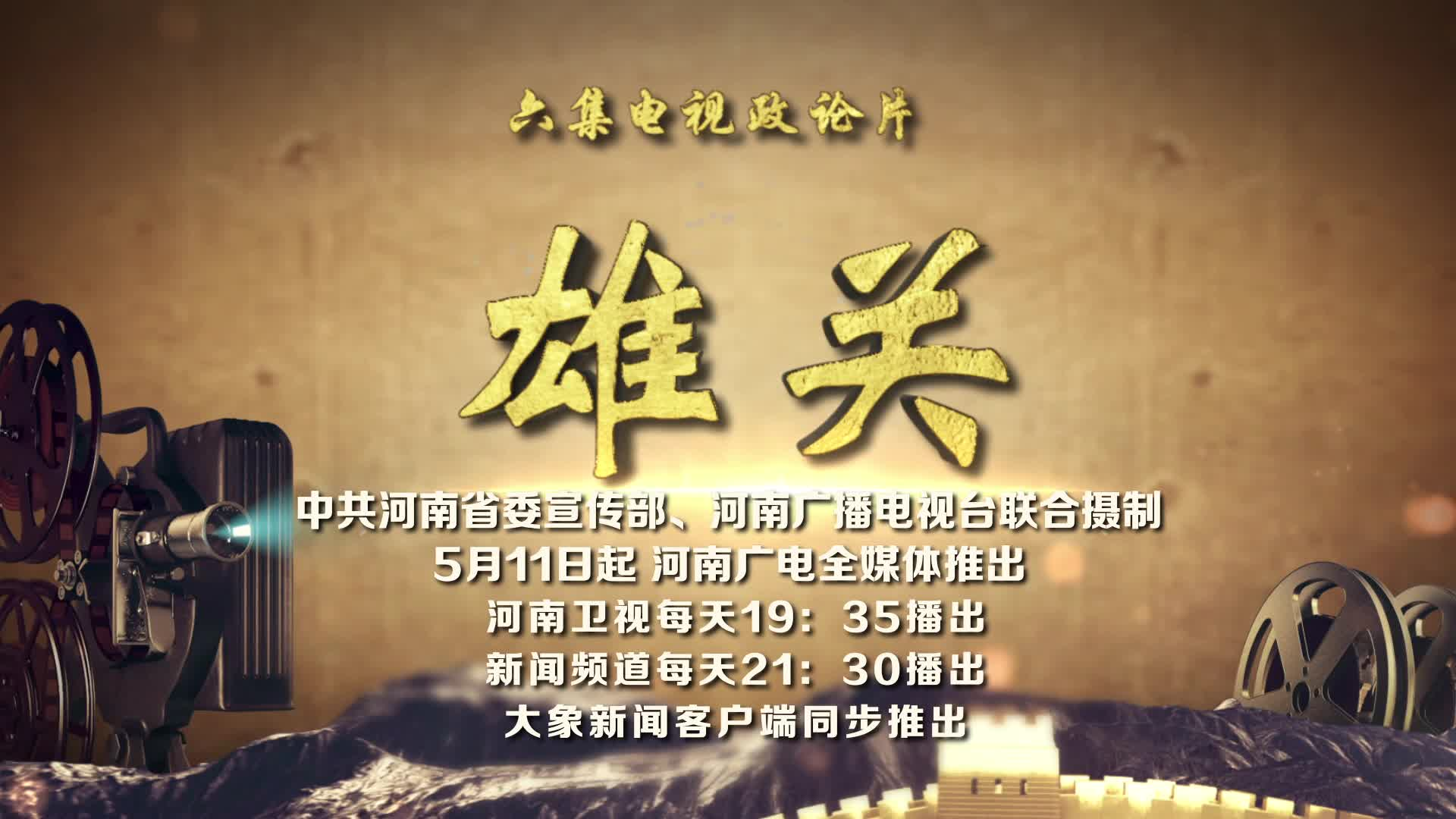 全景展现河南抗疫壮阔画卷 六集电视政论片《雄关》来啦!