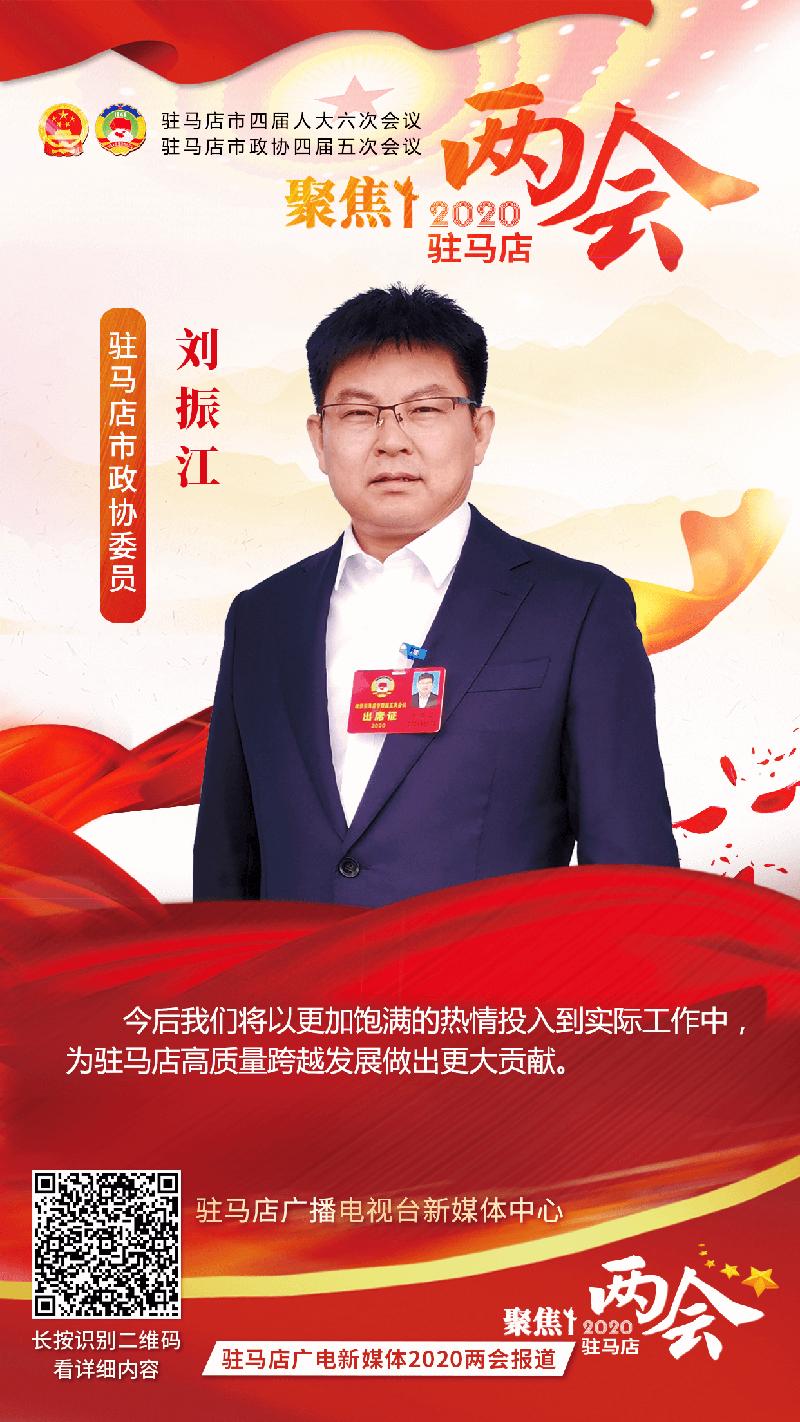 驻马店市政协委员刘振江