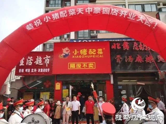 隔夜不卖的小猪配菜驻马店首店开业并迎来了开门红
