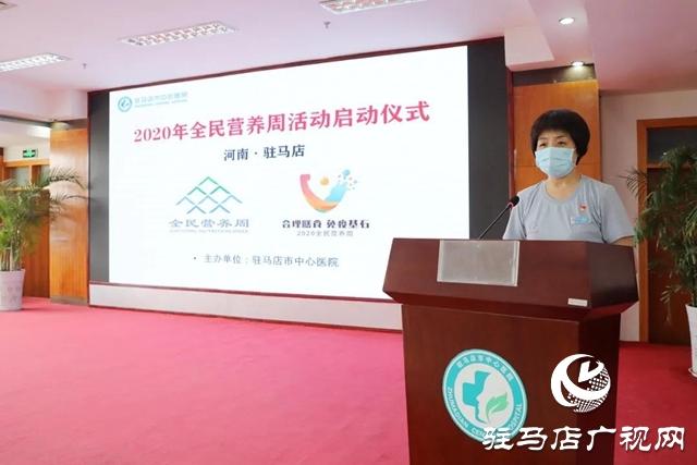 驻马店市举办第六届全民营养周活动