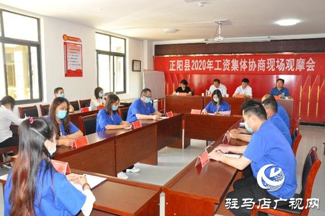 正阳:工资集体协商 构建和谐劳动关系