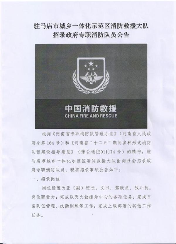 驻马店市城乡一体化示范区招录消防队员,5月21日开始报名!