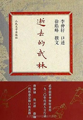 """李仲轩&徐皓峰:""""太极十年不出门,形意一年打死人"""""""