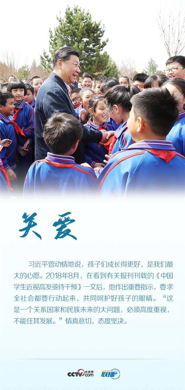 """联播+丨六张海报,感受来自""""大朋友""""习近平的关爱"""