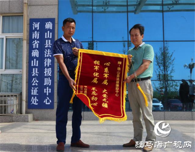 确山县司法局:法律援助帮军属维权