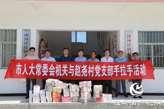 市人大常委会机关和赵尧村党支部开展结对共建活动