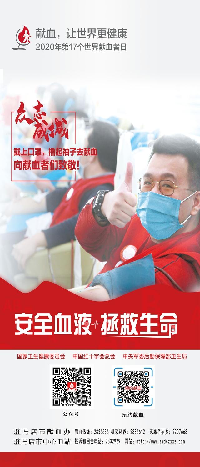 今年世界献血者日亮点纷呈:  网红直播和企业家赞助让更多人献出爱心和热血