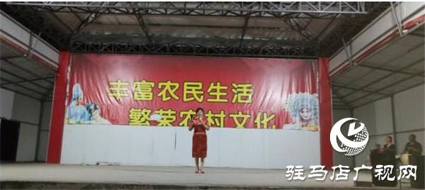 驻马店经济开发区杨楼村开展文化惠民戏曲展演活动