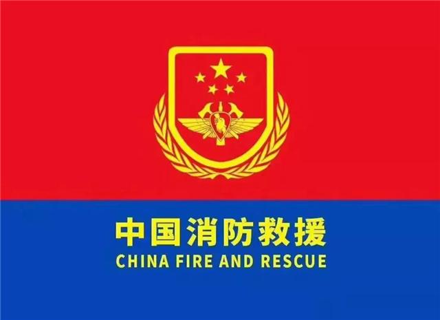 驻马店经济开发区消防救援大队招录政府专职消防队员 公告