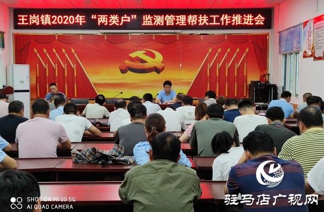 """汝南县王岗镇:强化""""两类户""""帮扶 持续巩固脱贫成效"""