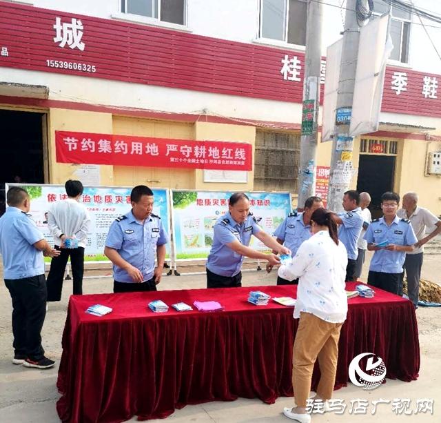 驻马店市自然资源和规划局驿城分局开展集约节约用地宣传