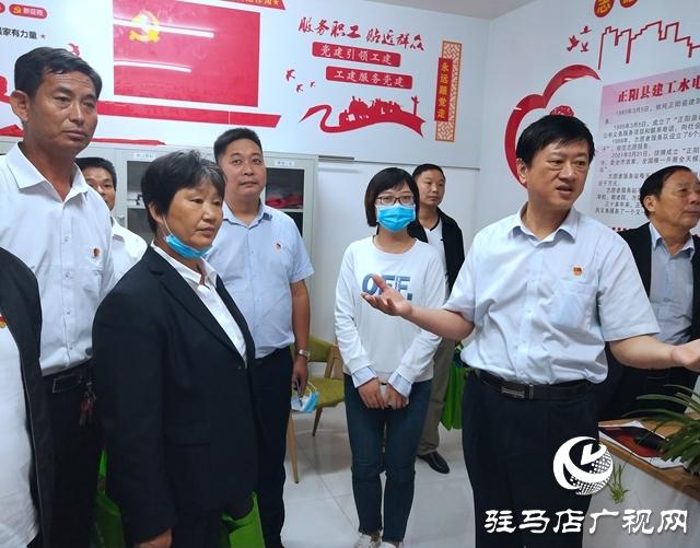 正阳县总工会:追寻红色足迹、重温入党誓词