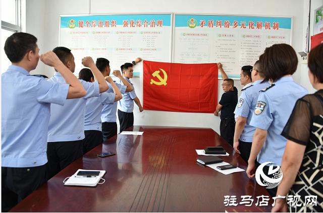 平舆县公安局机关党支部和闫楼村委党支部开展结对共建活动