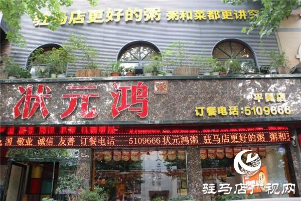 状元鸿粥平舆店创新经营模式 商务定制让外卖服务更大众