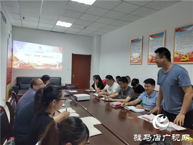 """天中区邮政分公司举行 """"迎七一、颂党恩""""主题党日活动"""