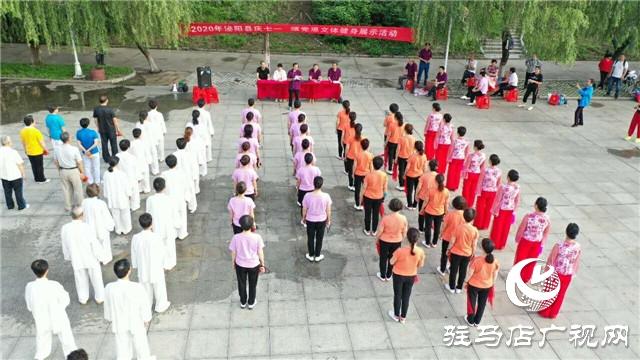 """泌阳县举行""""庆七一颂党恩""""老年人文体健身展示活动"""