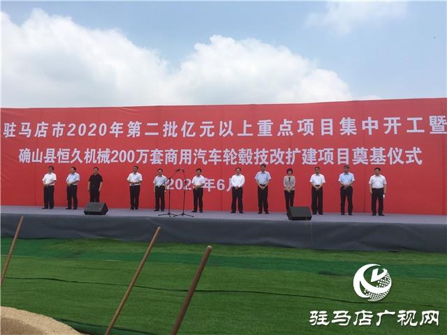 驻马店市2020年第二批亿元以上重点项目集中开工仪式