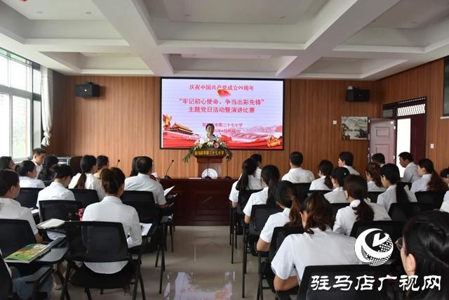 驻马店市第二十七小学举行师德演讲比赛