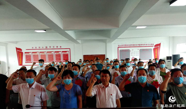 上蔡县芦岗街道召开庆祝建党99周年表彰大会