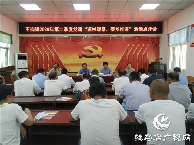 汝南县王岗镇:党建观摩找差距交流评比促提升