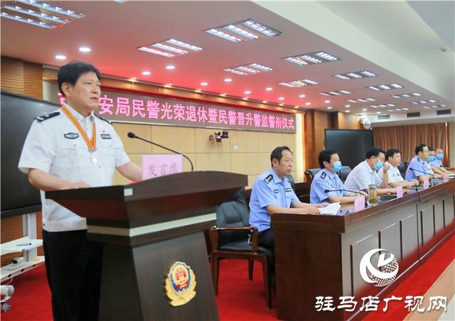 """驻马店市公安局举庆""""七一""""表彰大会"""