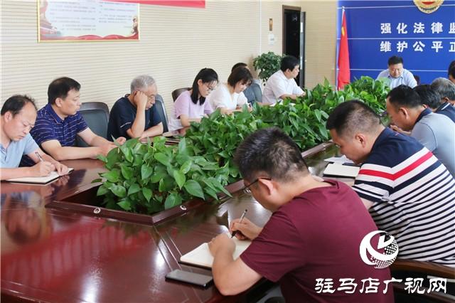 上蔡县人民检察院召开教育学习研讨会