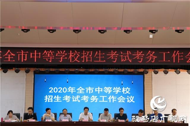 2020年驻马店市中等学校招生考试考务工作会议召开