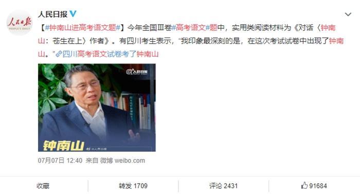 钟南山进高考语文题 这本书记录他的哪些故事?