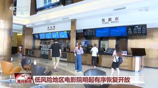 跨省旅游陆续恢复、电影院有序开放…… 各地生活继续常态化复苏