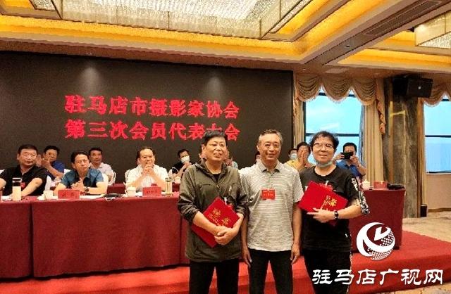 驻马店市摄影家协会第三次会员代表大会胜利召开