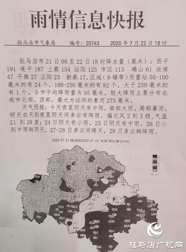 驻马店市气象局发布最新雨情信息