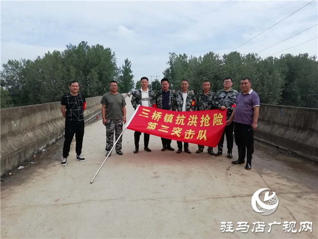 汝南县三桥镇严密防范确保宿鸭湖水库泄洪安全