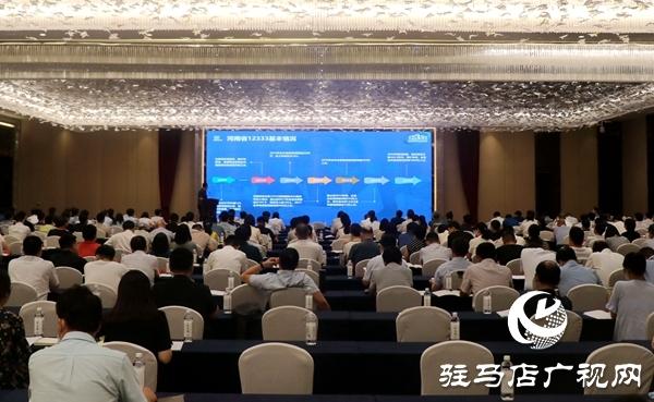 河南省政务服务热线工作现场会在驻马店召开