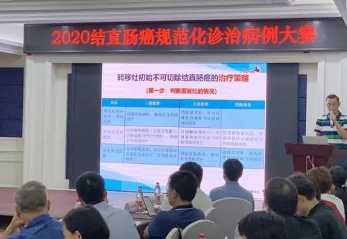2020年CSCO结直肠癌指南内科部分解读暨豫南三市结直肠癌规范化诊治病例大赛顺利举办