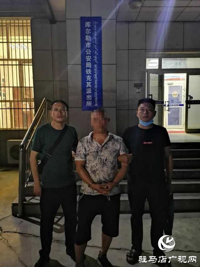 驻马店市公安局东风派出所成功侦破一起沉积26年命案