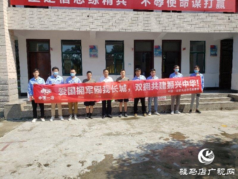 中国一冶驻马店项目部到部队开展慰问活动