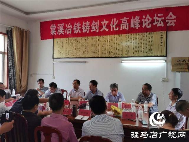 河南集团公司举办棠溪冶铁铸剑文化高峰论坛会