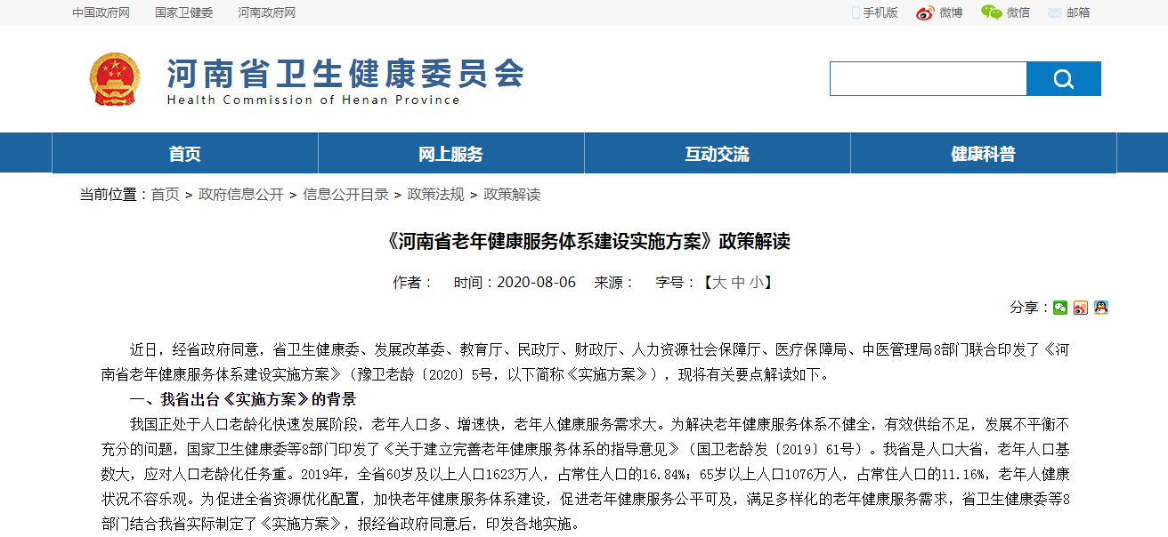 河南8部门联合发文:2022年老年健康服务体系基本建立