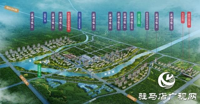 泌阳天成·滨湖小镇与建业物业合作签约