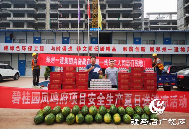 碧桂园凤鸣府项目开展安全生产送清凉活动