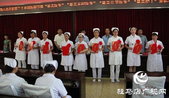 确山县召开庆祝第三个中国医师节表彰会